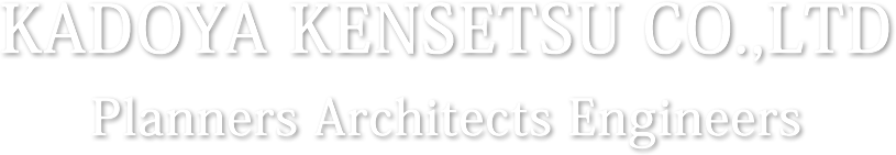 KADOYA KENSETSU CO.,LTD Planners Architects Engineers 地域のニーズに応え、居・食・住を通し余裕ある生活を提案します