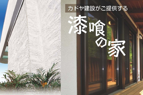 カドヤ建設がご提出する漆喰の家